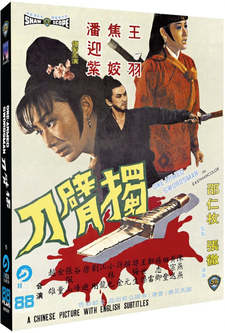 one-armed swordsman blu-ray